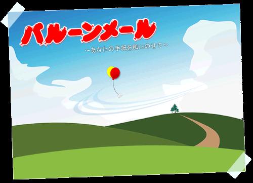 風向き連動型コミュニケーションツール「バルーンメール」