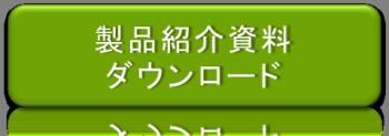 製品紹介資料ダウンロード
