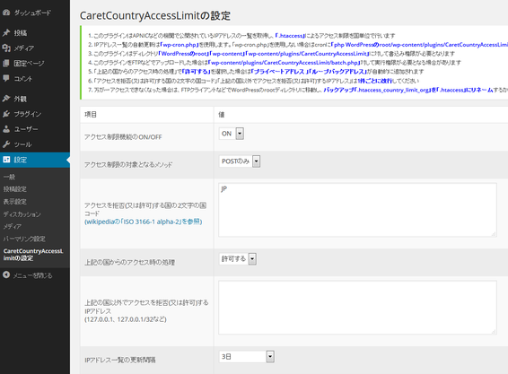 Caret Country Access Limit 設定画面
