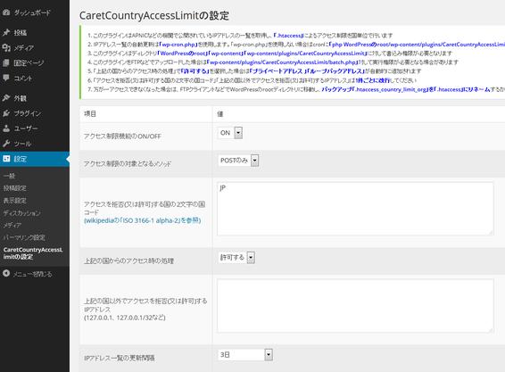 Caret Country Access Limit 設定画面