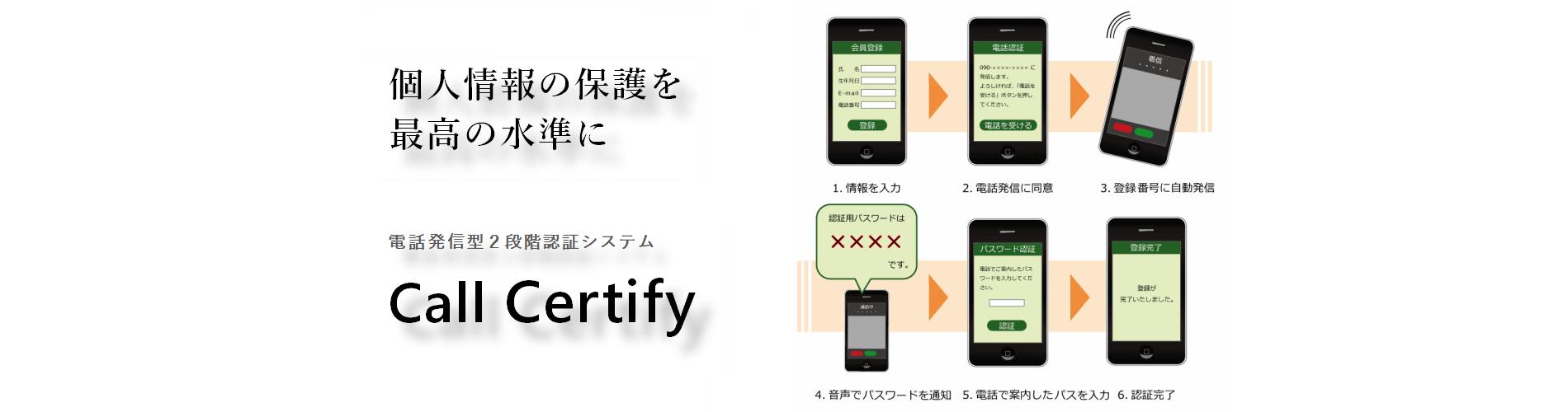 電話発信型2段階認証システム「CallCertify」