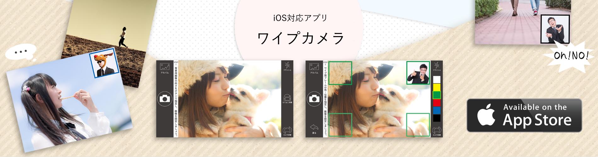 iOS対応アプリ「ワイプカメラ」