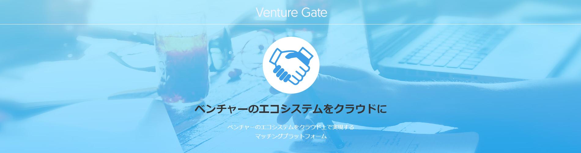 企業間マッチングプラットフォーム「VentureGate」