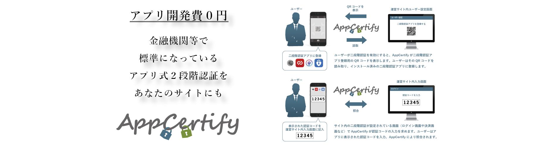 スマートフォンアプリ認証型 2段階認証構築システム 「AppCertify」